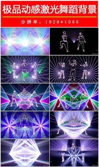 动感劲爆激光舞蹈晚会歌曲背景视频