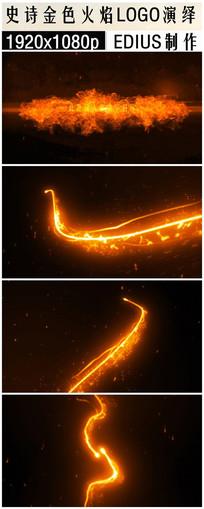 edius金光效粒子LOGO演绎片头模板