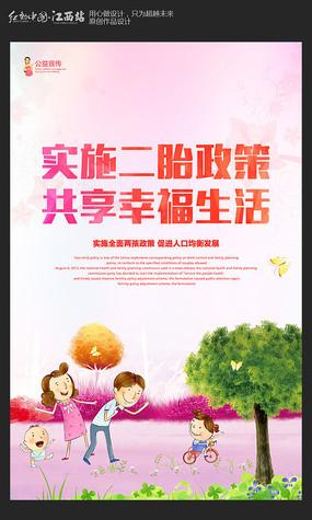 二胎政策宣传海报设计