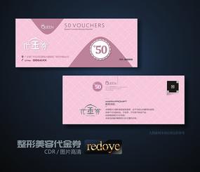 粉色整形美容优惠券抵用券代金券
