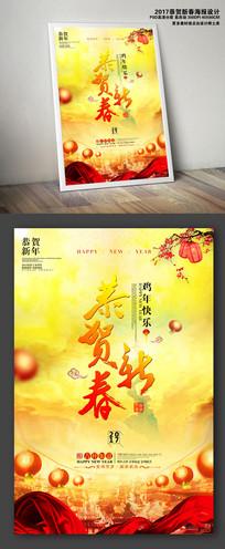 恭贺新春2017鸡年海报设计