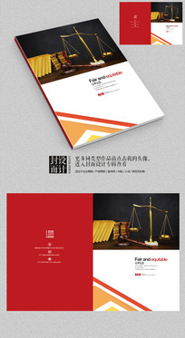 公平公正政府宣传画册封面
