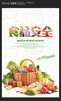 关注食品安全公益海报设计