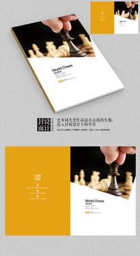 国际象棋商业宣传画册封面设计