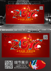 红色大气喜庆新年背景板