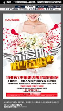 红色喜庆我们结婚吧宣传海报设计