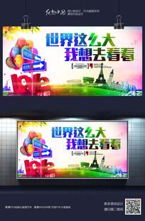 环游世界大气旅游宣传海报设计