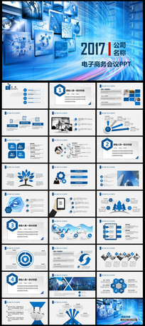 互联网IT电子商务网络科技信息PPT模板