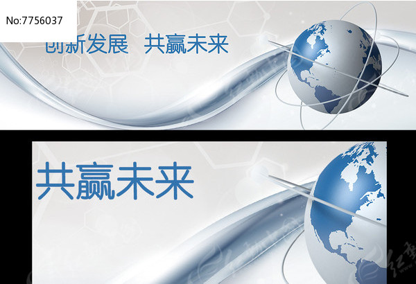 互联网公司科技banner图片