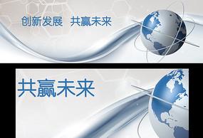 互联网公司科技banner PSD