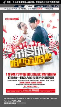 婚庆公司创意宣传海报