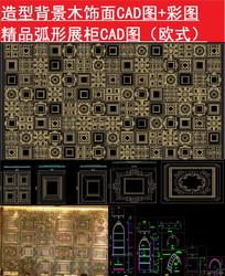 弧线展柜造型木饰面背景墙CAD CAD