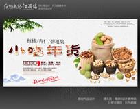 简洁小吃年货零食海报设计