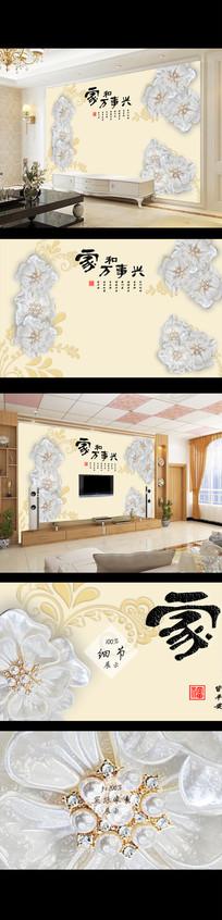 简约家和万事兴珍珠花朵电视背景墙