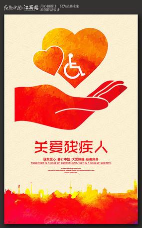 简约水彩关爱残疾人公益海报设计
