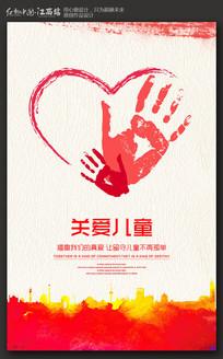 简约水彩关爱儿童公益海报设计