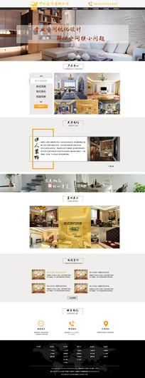 家装装潢环境设计公司官方网站首页 PSD