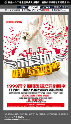结婚婚庆海报