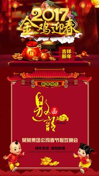 鸡年春节h5电子贺卡设计 PSD