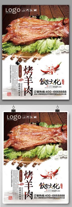 烤羊肉海报设计