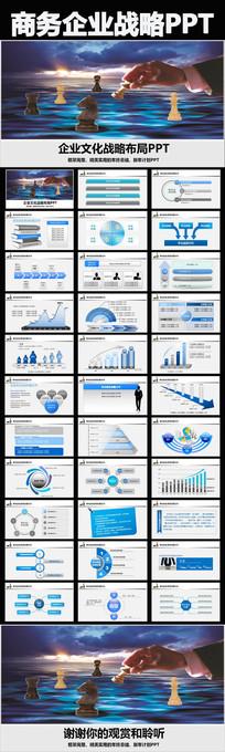 蓝色大气商务企业战略动态PPT