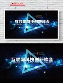 蓝色科技会议展板背景海报设计星空背景