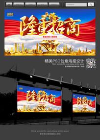隆重招商宣传海报