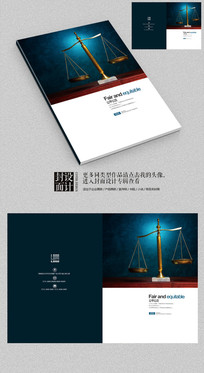 律师画册商业宣传画册封面