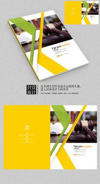 律师事务所宣传册封面