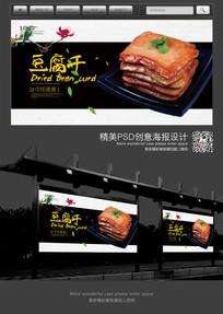 美食豆腐干宣传海报