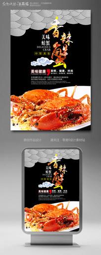 美味螃蟹美食餐饮海报设计