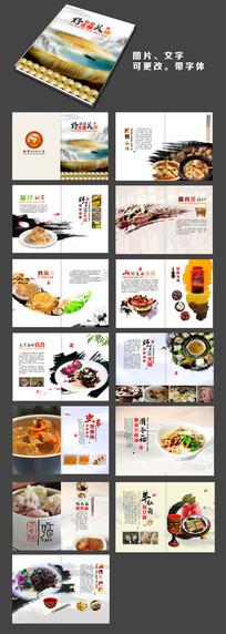 南华野生菌美食画册