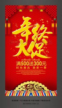 年终大促新年狂欢购促销海报设计