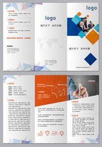 欧美商务简约三折页设计