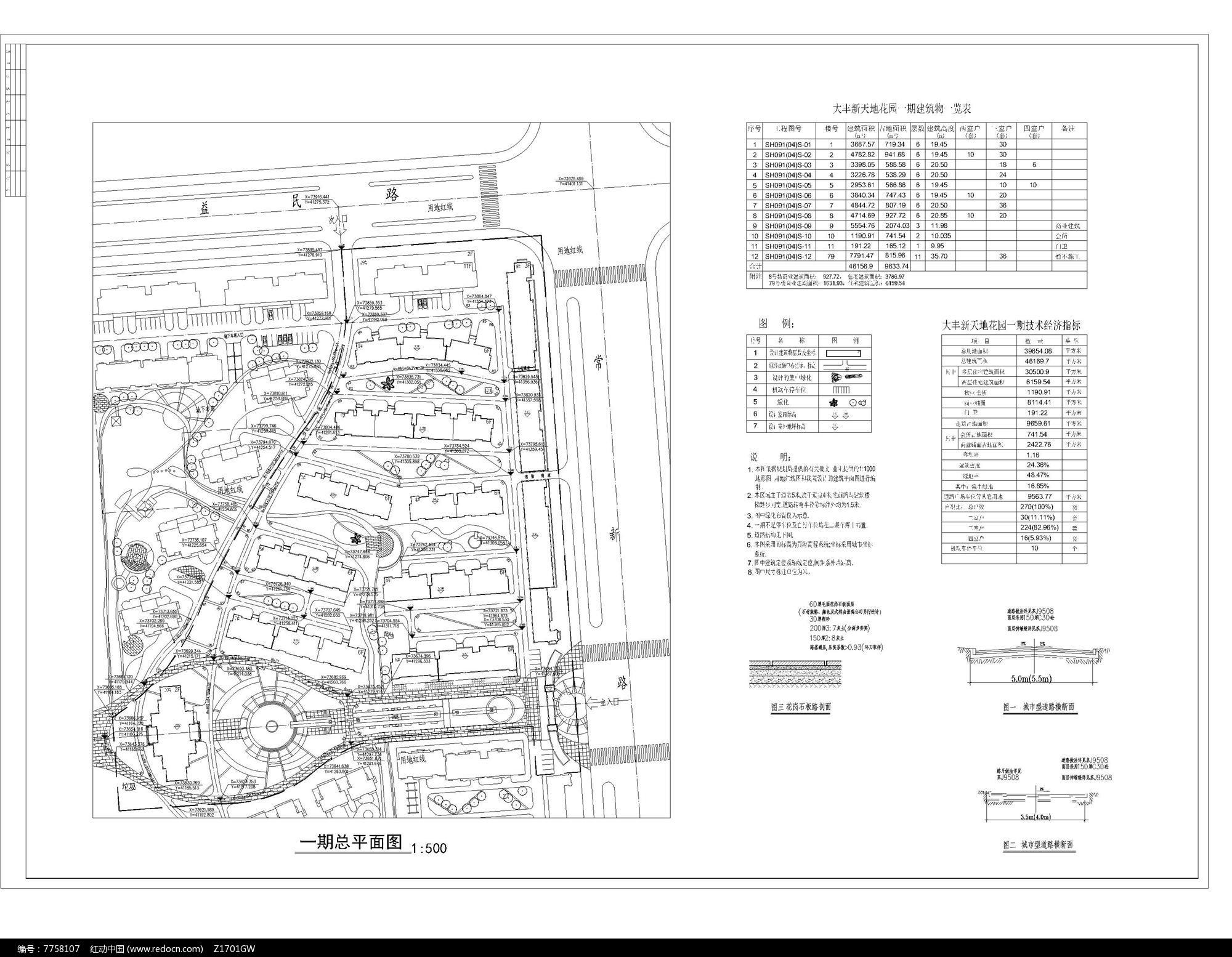 当前位置:原创设计稿>CAD图库>CAD总平>欧式风格规划设计平面