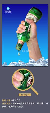 啤酒广告海报设计
