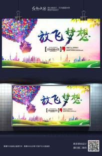 青春放飞梦想励志校园宣传海报设计