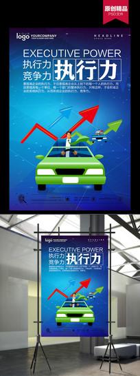 企业海报之执行力海报