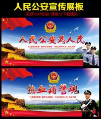 人民公安宣传展板