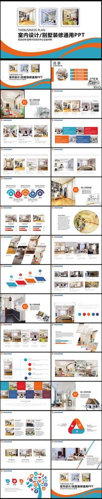 室内设计ppt模板作品展示家装风格参考