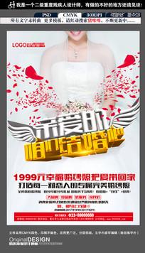 时尚婚庆季宣传海报设计