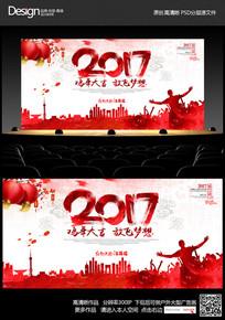 水彩创意2017鸡年企业年会背景展板设计