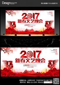 水彩创意2017鸡年企业年会舞台背景设计