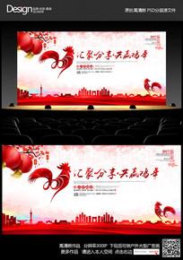水彩中国风2017鸡年企业年会舞台背景设计