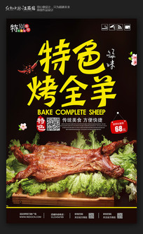 特色烤全羊美食宣传海报