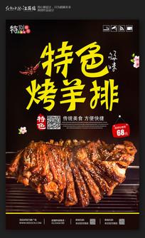 特色烤羊排美食宣传海报