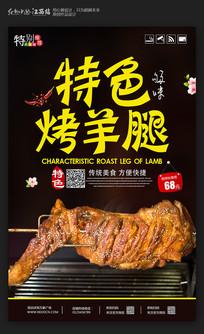 特色烤羊腿美食宣传海报