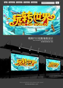 玩转世界旅游宣传海报