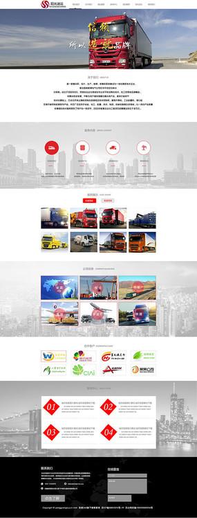 物流货运行业网站模版下载