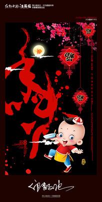 新春佳节年味字体促销海报设计
